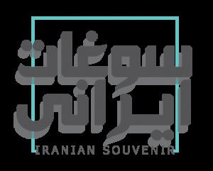 سوغات ایرانی